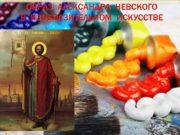 ОБРАЗ АЛЕКСАНДРА НЕВСКОГО В ИЗОБРАЗИТЕЛЬНОМ ИСКУССТВЕ КОРИН