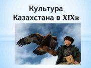 Культура Казахстана в XIXв Культура есть порождение