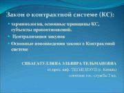 Закон о контрактной системе КС терминология основные принципы