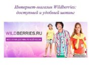Интернет-магазин Wildberries доступный и удобный шопинг Интернет-магазин