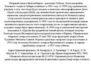 Оперный театр в Новосибирске — ровесник Победы Идея