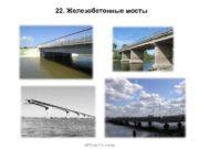 22 Железобетонные мосты МГТУ им Г И Носова