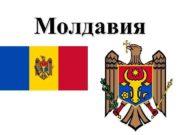 Молдавия Молда вия официальное название