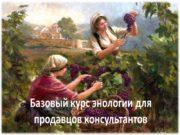 Вино Введение в виноделие Базовый курс энологии для