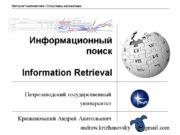 Информационный поиск Information Retrieval Интернет-математика / Спецглавы математики