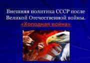 Внешняя политика СССР после Великой Отечественной войны Холодная