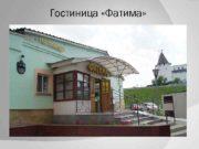 Гостиница Фатима Год начала работы гостиницы 2005