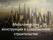 Выполнила студентка гр 38 -1 Фейлер Марина Абакан