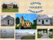 Костел Святого Михаила Архангела в Гнезно был построен