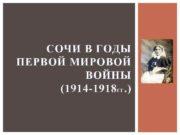СОЧИ В ГОДЫ ПЕРВОЙ МИРОВОЙ ВОЙНЫ 1914 -1918