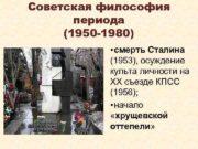 Советская философия периода 1950 -1980 смерть Сталина