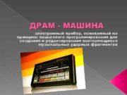 ДРАМ — МАШИНА электронный прибор основанный на принципе