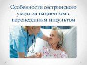 Особенности сестринского ухода за пациентом с перенесенным инсультом
