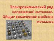Электрохимический ряд напряжений металлов Общие химические свойства металлов