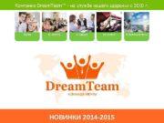 Компания Dream Team — на службе вашего здоровья