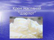 Крем масляний Шарлот Характеристика крему Крем масляний