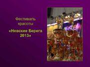 Фестиваль красоты Невские Берега 2013 Фестиваль