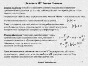 Динамика МТ Законы Ньютона I закон Ньютона всякая