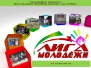 Калининградская региональная детско-молодёжная общественная организация лига молодёжи ГОР