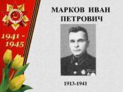 МАРКОВ ИВАН ПЕТРОВИЧ 1913 -1941 Жизнь до