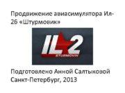 Продвижение авиасимулятора Ил 26 Штурмовик Подготовлено Анной Салтыковой