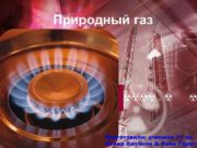 Природный газ Подготовили ученики 11 кл Давид Хизанов