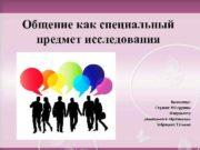 Общение как специальный предмет исследования Выполнил Студент 192