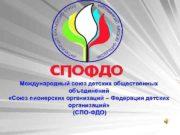 Международный союз детских общественных объединений Союз пионерских организаций