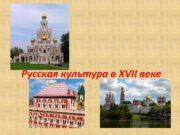 Русская культура в XVII веке Особенности развития