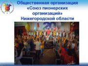 Общественная организация Союз пионерских организаций Нижегородской области
