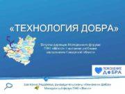 ТЕХНОЛОГИЯ ДОБРА Встреча дирекции Молодежного форума ПФО