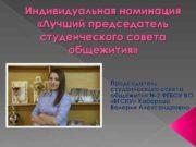 Индивидуальная номинация Лучший председатель студенческого совета общежития Председатель