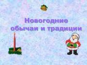 Новогодние обычаи и традиции На календаре