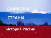 СИМВОЛЫ СТРАНЫ История России Посмотрите на
