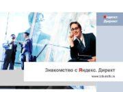 Яндекс Директ Знакомство с Яндекс Директ www info-trafic