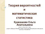Теория вероятностей и математическая статистика Кракашова Ольга Анатольевна