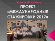 Колледж Царицыно ПРОЕКТ МЕЖДУНАРОДНЫЕ СТАЖИРОВКИ 2017 Стажировка