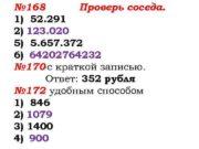 168 Проверь соседа 1 52 291 2