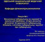 ОДЕСЬКИЙ НАЦіОНАЛЬНИЙ МЕДИЧНИЙ УНІВЕРСИТЕТ Кафедра фтизиопульмонологии Лекція
