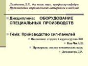 Дамдинова Д Р д-р техн наук профессор