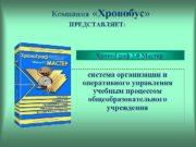 Компания Хронобус ПРЕДСТАВЛЯЕТ Хроно Граф 3 0 Мастер