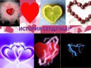 История Символ сердца символ в