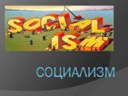 СОЦИАЛИЗМ Социализм- идеология включающая в себя совокупность