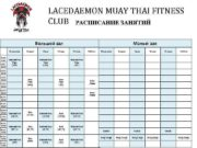 LACEDAEMON MUAY THAI FITNESS CLUB РАСПИСАНИЕ ЗАНЯТИЙ Большой