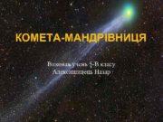 КОМЕТА-МАНДРIВНИЦЯ Виконав учень 5 -В класу Алексишинець Назар