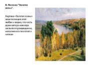 В Поленов Золотая осень Картина Золотая осень квинтэссенция