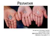 Религия Выполнила Рахимова Гузалия ученица 10 А класса