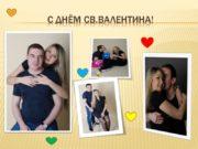 С ДнЁм СВ.Валентина! ТЫ ласковый, сильный, красивый- самый