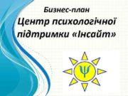 Бизнес-план Центр психологічної підтримки Інсайт Резюме Центр
