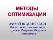 МЕТОДЫ ОПТИМИЗАЦИИ ЗФО НП 15 03 04 27